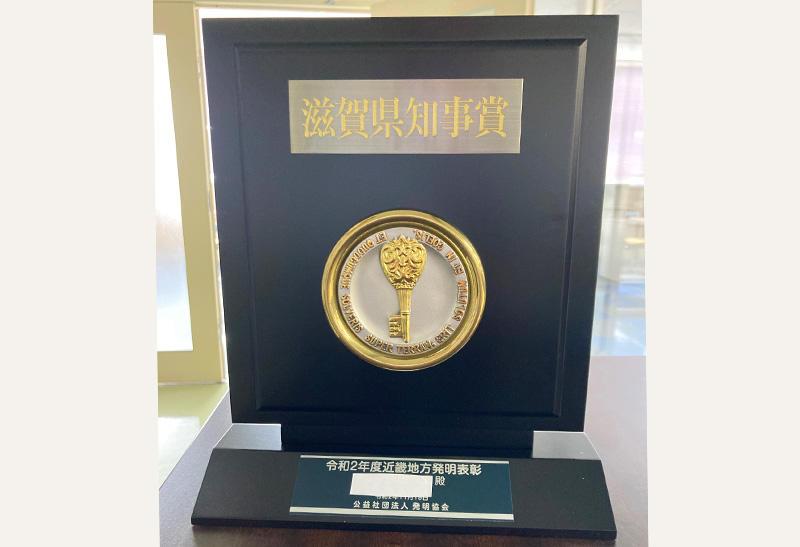 令和2年度地方発明表彰にて滋賀県知事賞を受賞しました
