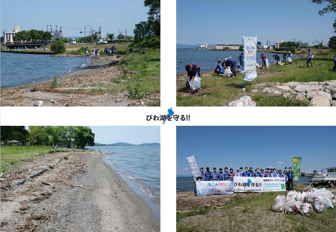 【びわ湖を守る】高橋金属グループ第1回クリーン活動の開催
